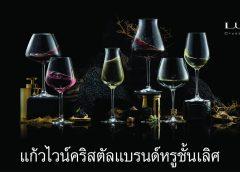 anh-dai-dien-catalogue-Lucaris_Price_02